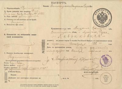 R. Laurinavičienės pasas. 1914