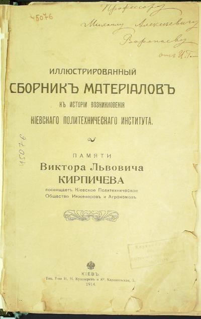 Иллюстрированный сборник материалов к истории возникновения Киевскаго политехническаго пнститута