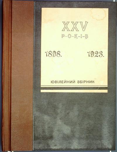 Київський Політехнічний і Київський Сільсько-господарський Інститути. XXV років, 1898 –1923 : ювілейний збірник.