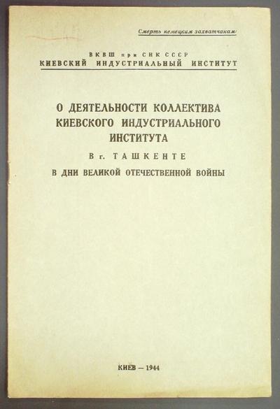 О деятельности коллектива Киевского индустриального института в г. Ташкенте в дни Великой Отечественной войны
