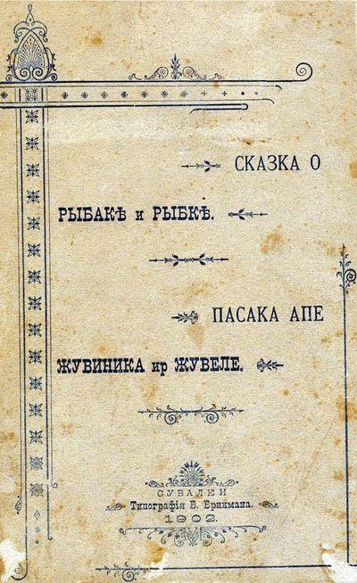 Aleksandras Puškinas. Knyga. Pasaka apie žveją ir žuvelę. Suvalkai, 1902 m