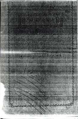 Kyz-Zhibek: the Poem
