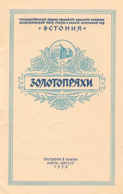 Kava. ЗОЛОТОПРЯХИ (RAT Estonia ballett). Kiiev, 1958.