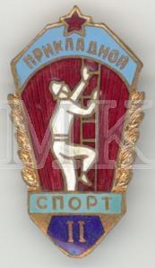 Ugunsdzēsības sports - II klase