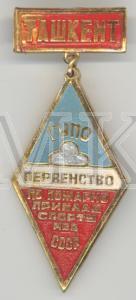 Vissavienības čempionāts ugunsdzēsības sportā