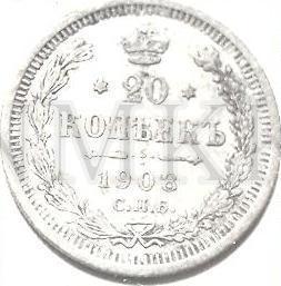 Monēta- 20 kapeikas