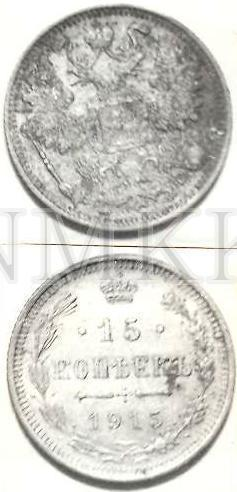 Monēta - 15 kapeikas