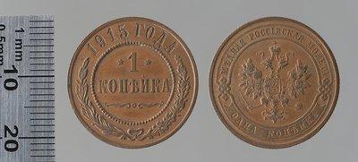 1 kopeck 1915 (coll. Westerkamp) / Russie Nicolas II