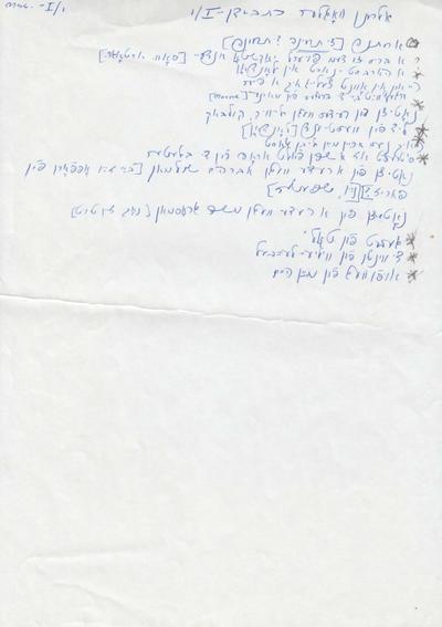 Ksav-yadn, 1