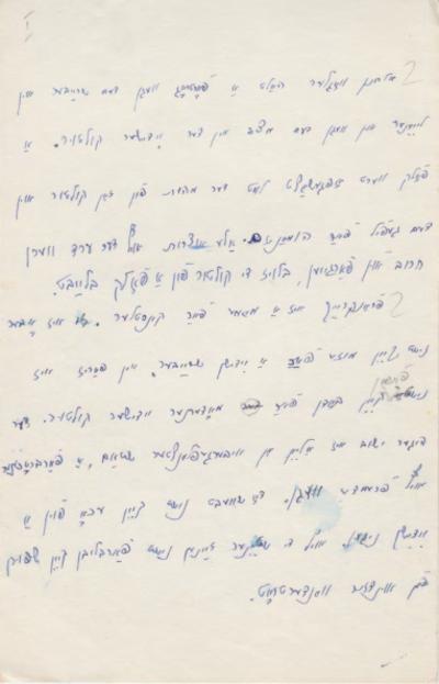 Vegn yidishe literatur-fragmentn