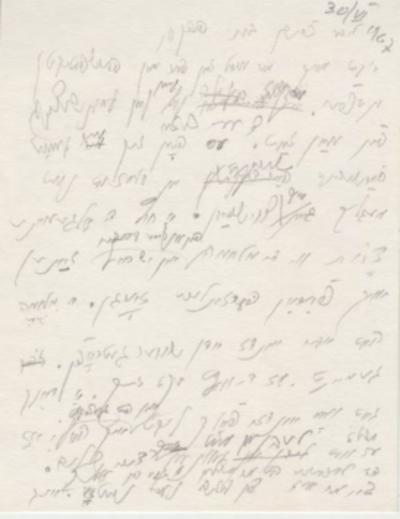 Vegn yidishe literatur-Fragmentn, 2