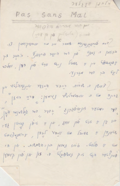 Vegn yidishe literatur-Fragmentn, 3