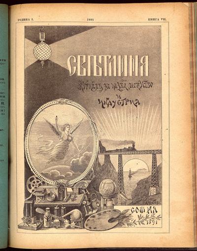Светлина : Журнал за наука, изкуство и индустрия / Месечно илюстровано списание: г. I, No 7 (1891 септември)