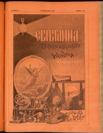 Светлина : Журнал за наука, изкуство и индустрия / Месечно илюстровано списание: г. I, No 9 (1891 октомври)