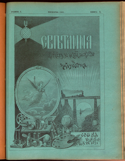 Светлина : Журнал за наука, изкуство и индустрия / Месечно илюстровано списание: г. I, No 10 (1891 ноември)