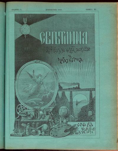 Светлина : Журнал за наука, изкуство и индустрия / Месечно илюстровано списание: г. I, No 11 (1891 декември)