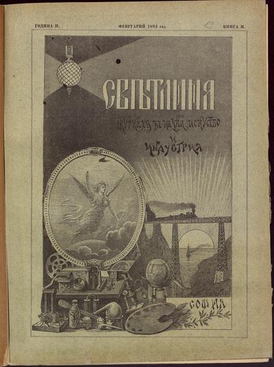 Светлина : Журнал за наука, изкуство и индустрия / Месечно илюстровано списание: г. II, No 2 (1892 февруари)