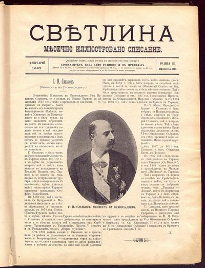 Светлина : Месечно илюстровано списание: г. III, No 2 (1893 февруари)