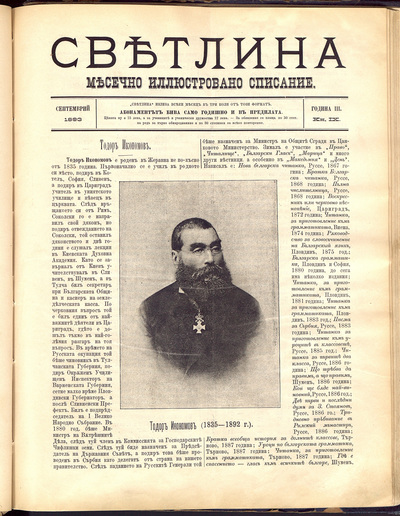Светлина : Месечно илюстровано списание: г. III, No 9 (1893 септември)