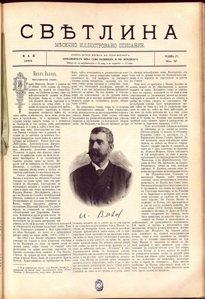 Светлина : Месечно илюстровано списание: г. IV, No 5 (1894 май)