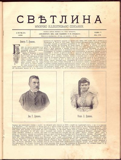 Светлина : Месечно илюстровано списание: г. V, No 4 (1895 април)