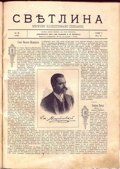 Светлина : Месечно илюстровано списание: г. V, No 5 (1895 май)