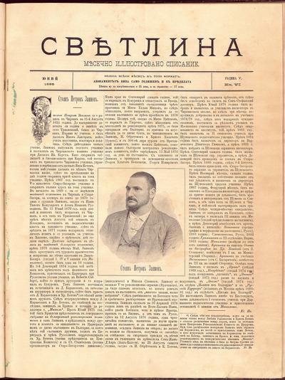 Светлина : Месечно илюстровано списание: г. V, No 6 (1895 юни)