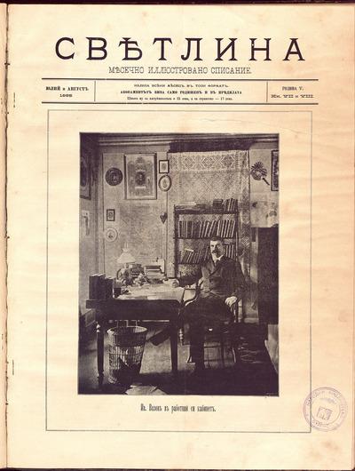 Светлина : Месечно илюстровано списание: г. V, No 7/8 (1895 юли-август)