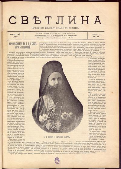 Светлина : Месечно илюстровано списание: г. VI, No 2 (1896 февруари)