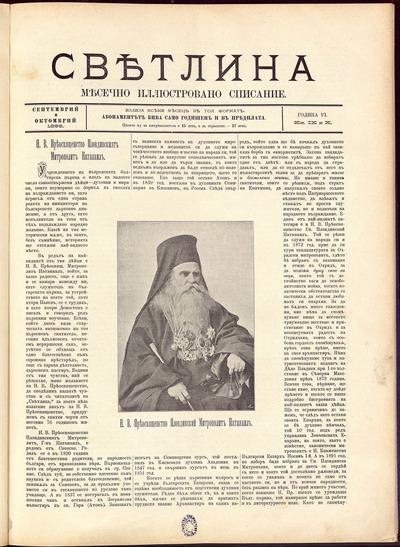 Светлина : Месечно илюстровано списание: г. VI, No 9/10 (1896 септември-октомври)