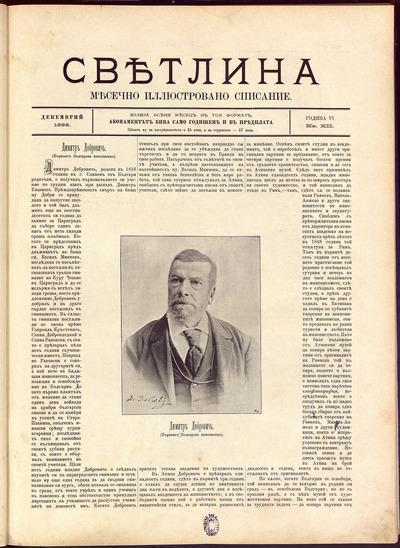 Светлина : Месечно илюстровано списание: г. VI, No 12 (1896 декември)