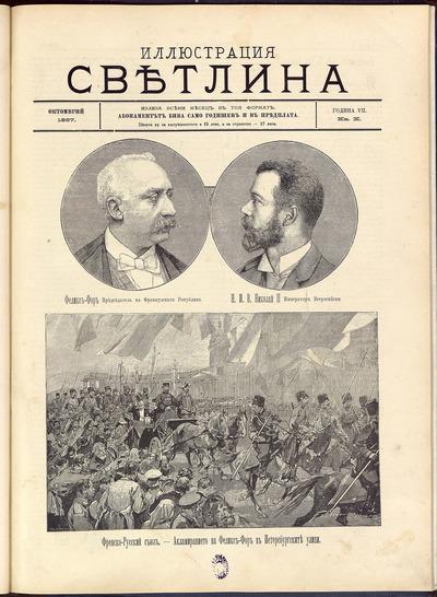 Илюстрация светлина: г. VII, No 10 (1897 октомври)
