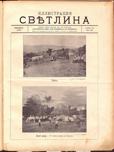 Илюстрация светлина: VIII, No 9 (1898 септември)