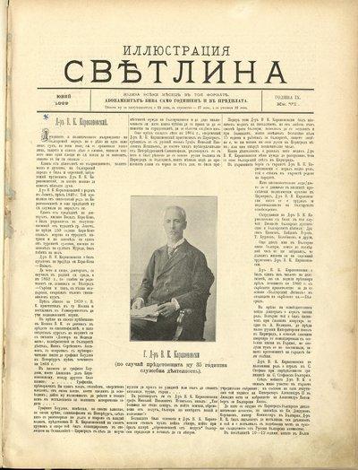 Илюстрация светлина: IX, No 6 (1899 юни)