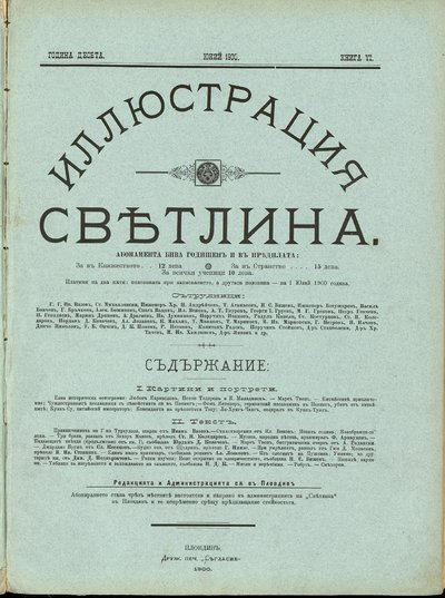 Илюстрация светлина: X, No 6 (1900 юни)
