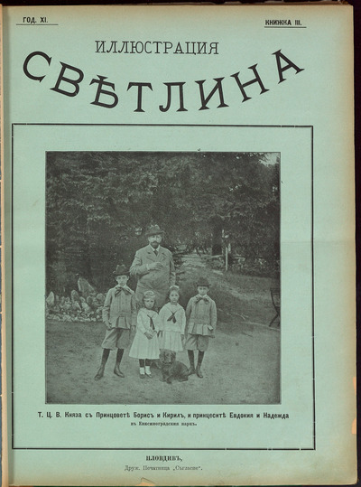 Илюстрация светлина: XI, No 3 (1903)