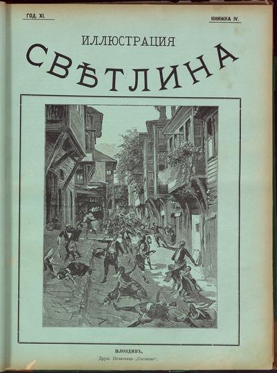 Илюстрация светлина: XI, No 4 (1903)