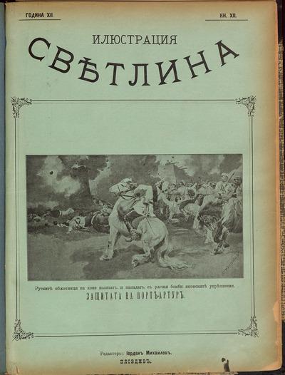 Илюстрация светлина: г. XII, No 12 (1904 декември)
