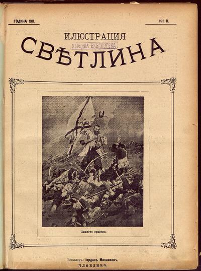 Илюстрация светлина: г. XIII, No 2 (1905 февруари)