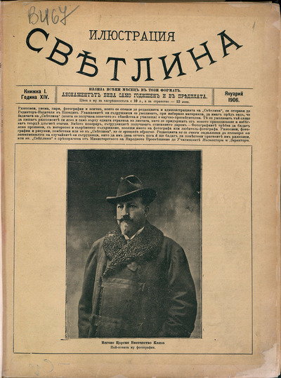 Илюстрация светлина: г. XIV, No 1 (1906 януари)
