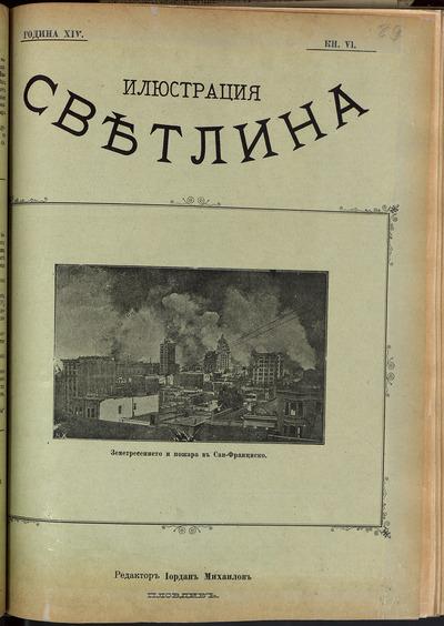 Илюстрация светлина: г. XIV, No 6 (1906 юни)