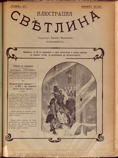 Илюстрация светлина: г. XV, No 11/12 (1907 ноември-декември)