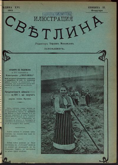 Илюстрация светлина: г. XVI, No 2 (1908 февруари)
