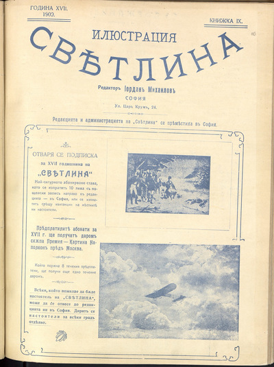 Илюстрация светлина: г. XVII, No 9 (1909)
