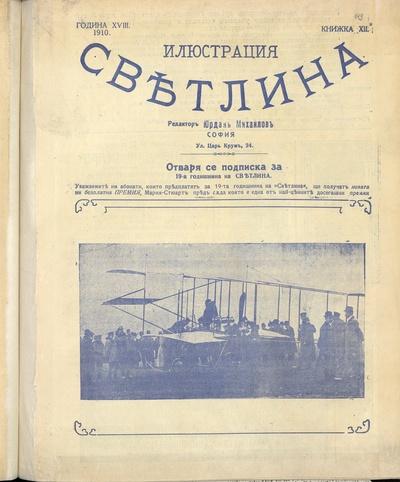 Илюстрация светлина: г. XVIII, No 12 (1910)