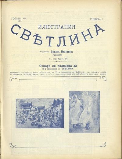Илюстрация светлина: г. XIX, No 2 (1911)
