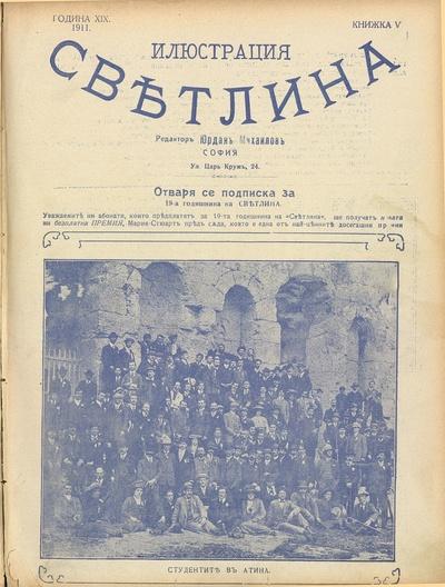 Илюстрация светлина: г. XIX, No 5 (1911)