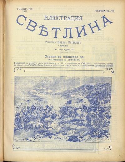 Илюстрация светлина: г. XIX, No 6/7 (1911)