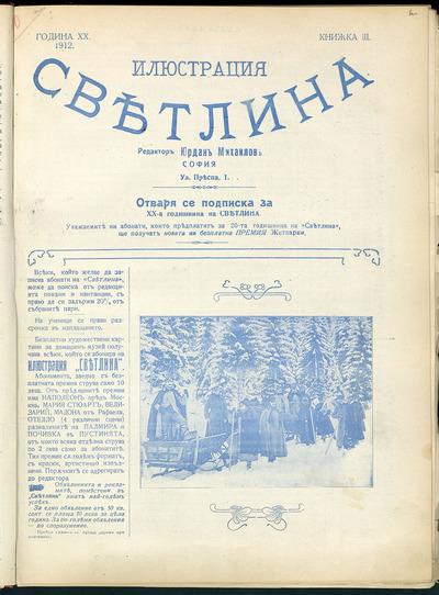 Илюстрация светлина: г. XX, No 3 (1912)