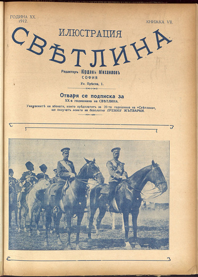 Илюстрация светлина: г. XX, No 7 (1912)
